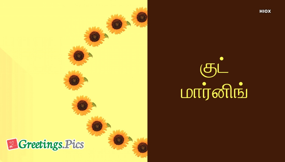 Good Morning Tamil Text Wallpaper