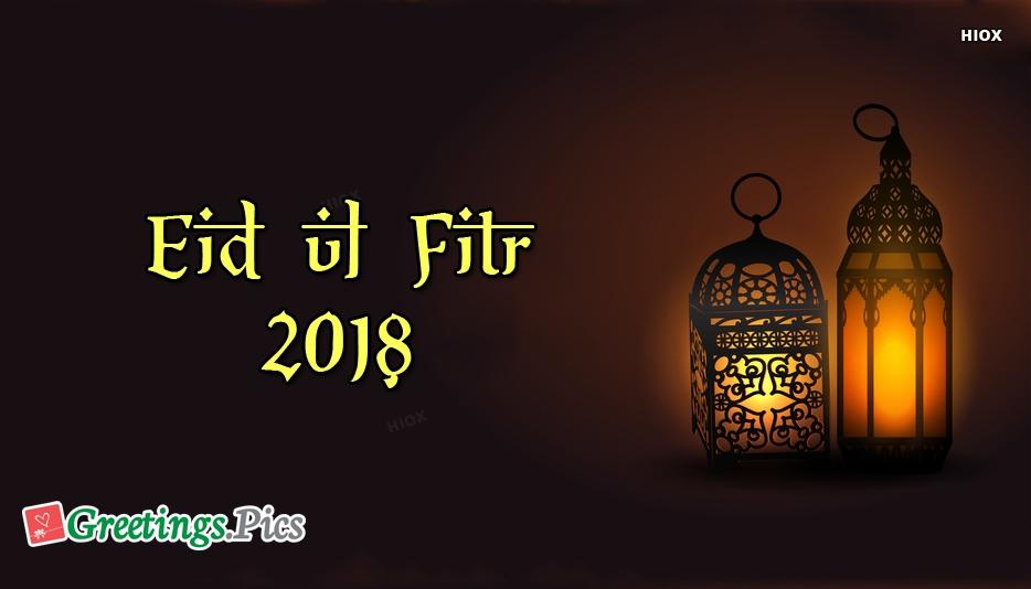 Eid ul fitr 2018 greetings eid ul fitr 2018 m4hsunfo