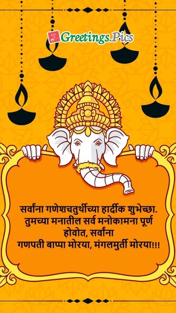 Ganesh Chaturthi Banner Marathi