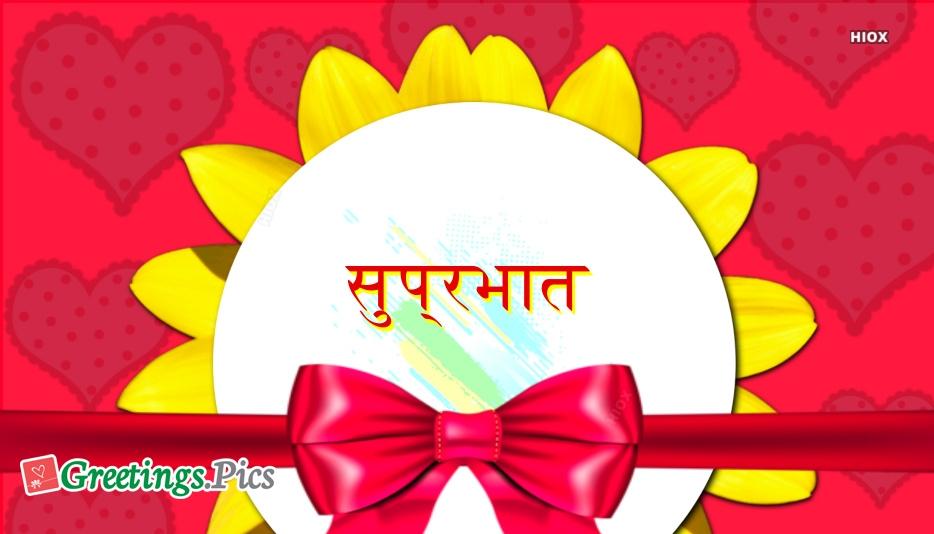 Greetings in Hindi Language   Hindi Greeting Cards Images