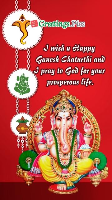 I Wish U Happy Ganesh Chaturthi Message