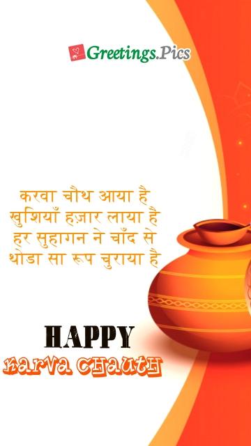 Happy Karva Chauth In Hindi