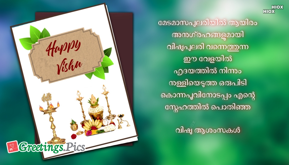 vishu 2019 greetings images