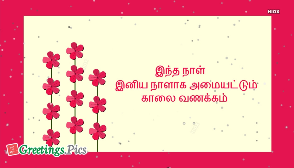 Greetings in Thamizh Language | Tamil Greeting Cards Images