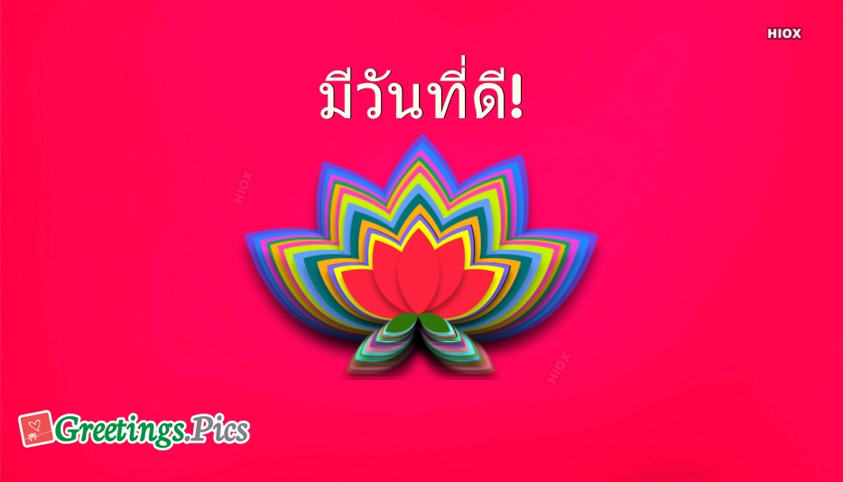 Have a nice day in thai greetings have a nice day in thai m4hsunfo