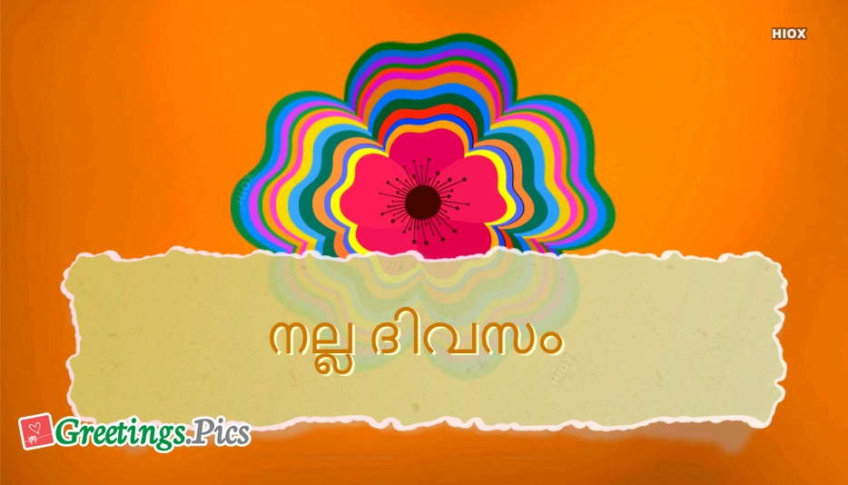 Malayalam Greetings, eCards, Images