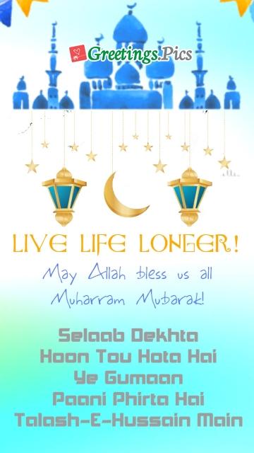 May Allah Bless Us All Muharram Mubarak!