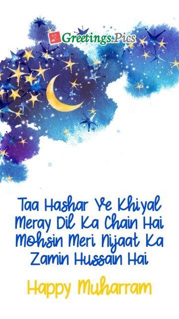 Muharram Wishes In Hindi