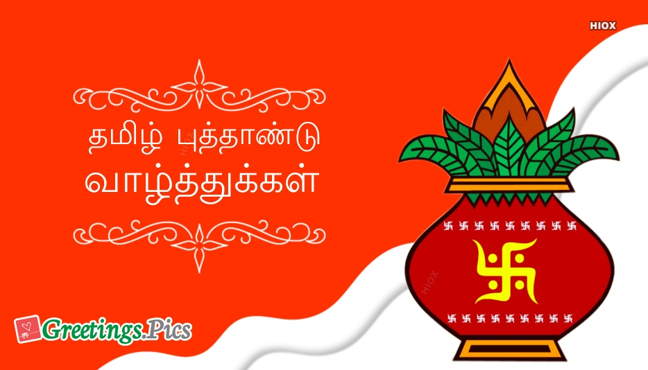 Tamil new year greetings in tamil language greetings tamil new year greetings in tamil language m4hsunfo