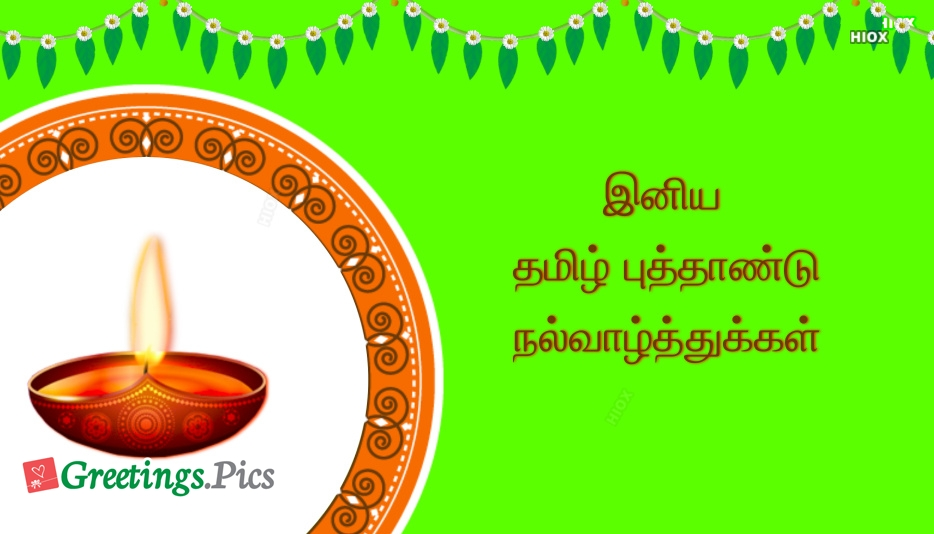 Tamil New Year Wishes In Images