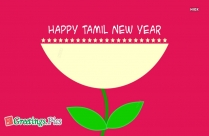 Pongal And Tamil New Year Greetings