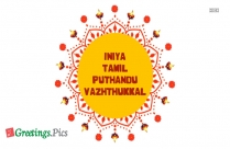 Tamil New Year Greetings With Images