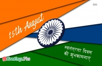 Greetings For Independence Day In Hindi