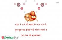 Happy Rakhi My Best Brother