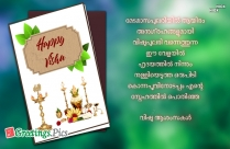 Happy Vishu Greetings Malayalam