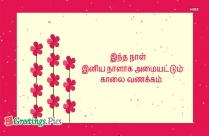 Have a Nice Day in Tamil Wallpaper
