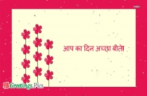 Have A Nice Day In Hindi