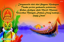 I Am Wishing You To Have A Wonderful Onam
