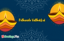 Puthandu Valthukkal