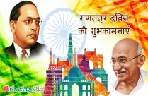 Lets Salute Republic Day Wishes