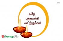 Tamil New Year Cards Download