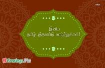 Tamil new year wishes status greetings tamil new year greeting card in tamil m4hsunfo