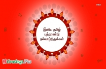 Tamil New Year Wishes Greetings Image
